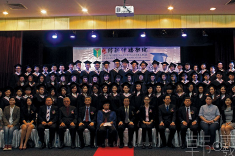 53rd and 54th Graduation Ceremony of Hanxing