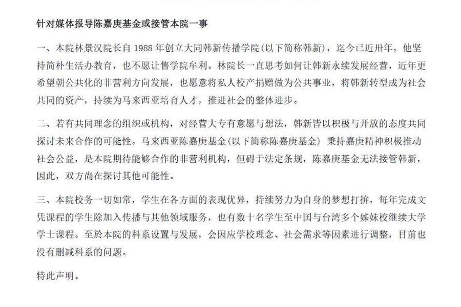 Statement Regarding Recent Media Coverage