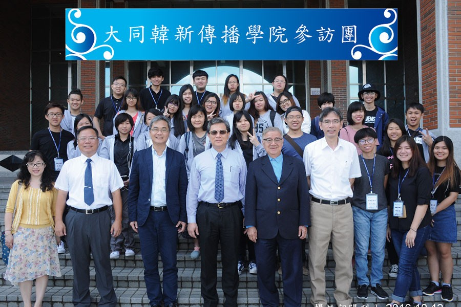 Hanxing College the 26th Study Group to Taiwan Succeed