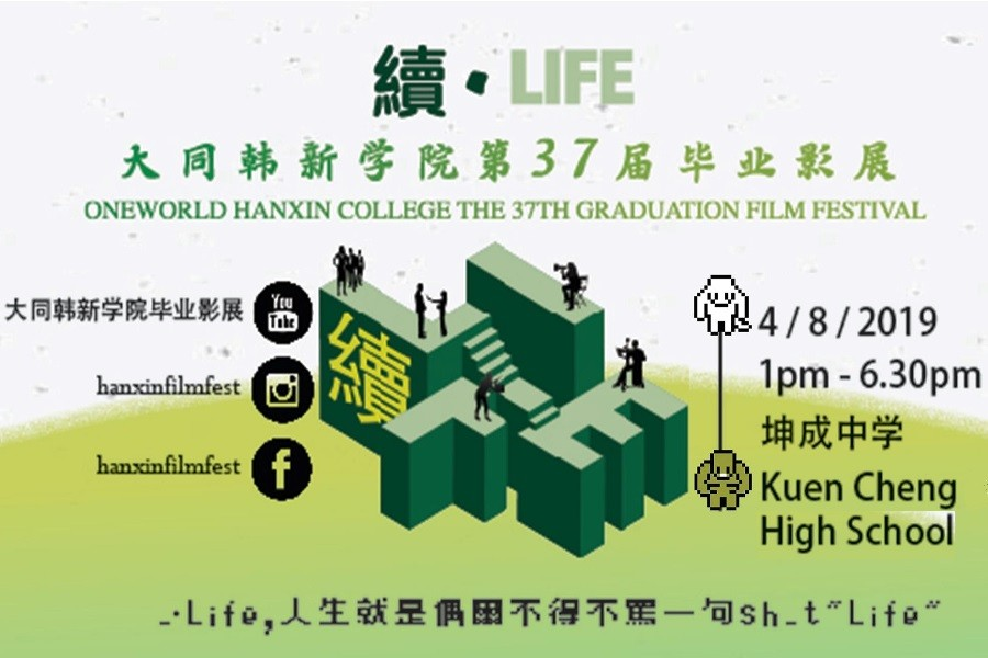 The 37th Graduation Film Festival